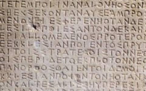 Ενδιαφέρον για τα Αρχαία Ελληνικά από ξένους φοιτητές