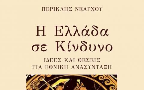 Παρουσίαση Βιβλίου του Περικλή Νεάρχου