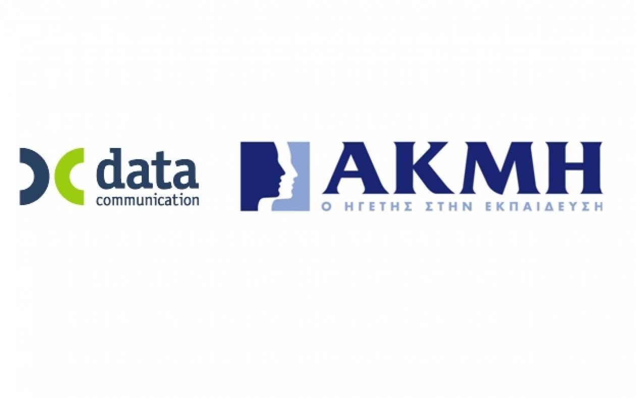 Συνεργασία Data Communication και IEK AKMH
