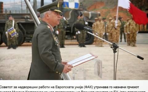 «Φοβίζει» τους Σκοπιανούς η νέα θέση του Κωσταράκου στη ΕΕ