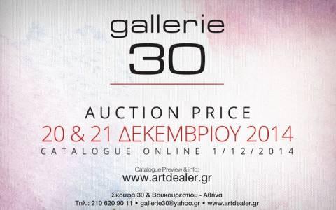 Αποκτήστε έργα διάσημων Ελλήνων ζωγράφων από τη Gallerie 30