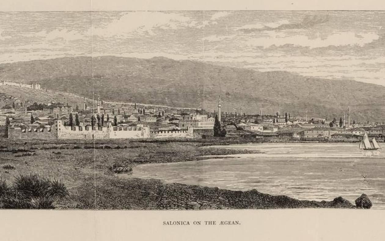 Η άγνωστη Θεσσαλονίκη της δεκαετίας 1863-1873 - Newsbomb