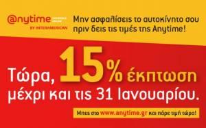 Anytime: Ασφάλεια αυτοκινήτου με web offer έκπτωση 15%
