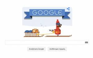 Η Google σας εύχεται Καλές Γιορτές… μέσα από δεύτερο doodle!