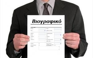 Τι κοιτάζει ο εργοδότης στο βιογραφικό σας
