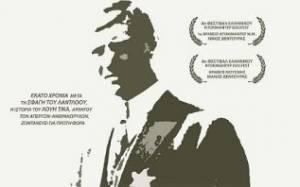 Ντοκιμαντέρ για την ζωή Έλληνα μετανάστη στα ορυχεία των ΗΠΑ