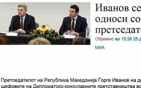Ιβάνοφ: Ελπίζω σε καλύτερες σχέσεις με το νέο ΠτΔ