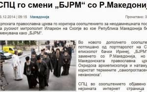 Σερβία: Τα Σκόπια γίνονται «Δημοκρατία της Μακεδονίας»