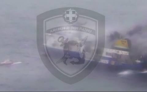 Norman Atlantic: Η διάσωση από το ελληνικό Super Puma