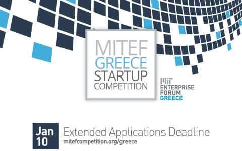 Παράταση των αιτήσεων για το διαγωνισμό για startups του ΜΙΤ