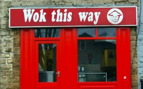 Τα πιο αστεία ονόματα εστιατορίων
