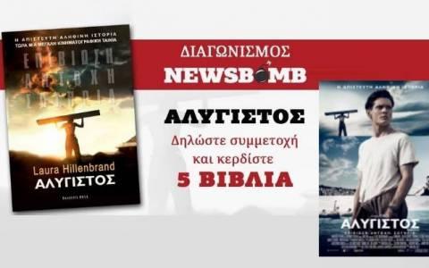 Διαγωνισμός Newsbomb.gr: Δείτε τους νικητές για το βιβλίο «Αλύγιστος»