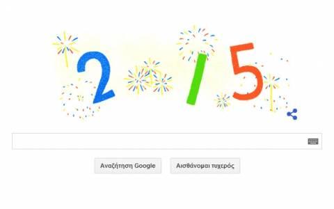 Πρωτοχρονιά – Η Google σας εύχεται Καλή Χρονιά