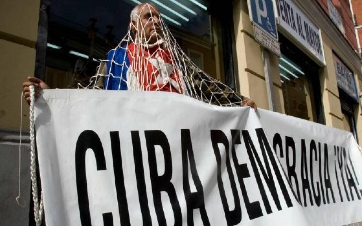 Κούβα: Απελευθέρωση 53 πολιτικών κρατουμένων