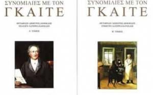 Συνομιλίες με τον Γκαίτε - Γιόχανν Πέτερ Έκερμαν: Κριτική βιβλίου