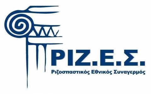 Εκλογές 2015 - ΡΙΖ.Ε.Σ: Την ιδρυτική διακήρυξη κατέθεσε ο Καπερνάρος
