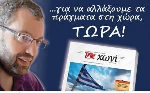 Γ. Χρηστοφορίδης: Γιατί κατεβαίνω με τους ΑΝΕΛ στην Α' Πειραιώς