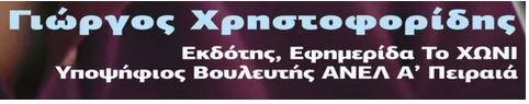 xristoforidis3