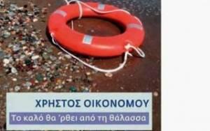 Το καλό θα 'ρθει από τη θάλασσα - Χρήστος Οικονόμου: Κριτική βιβλίου