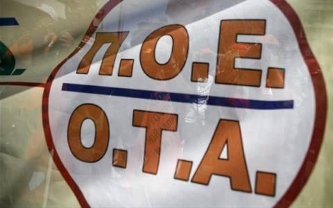 ΠΟΕ-ΟΤΑ: Παναττική στάση εργασίας την Τετάρτη