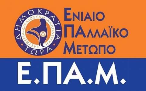 Το ΕΠΑΜ δεν κατεβαίνει στις εκλογές 2015