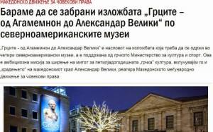 Υστερία Σκοπιανών: «Κλείστε την έκθεση: Έλληνες- από τον Αγαμέμνονα στον Μ.Αλέξανδρο