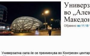 Σκόπια: Μετονομασία πολιτιστικού κέντρου σε «Αλέξανδρος ο Μακεδών»
