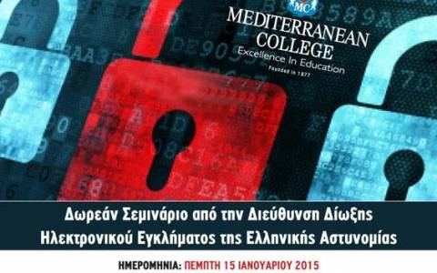 Mediterranean College - Σεμινάριο με θέμα: Διαδικτυακές Συμπεριφορές Υψηλού Κινδύνου