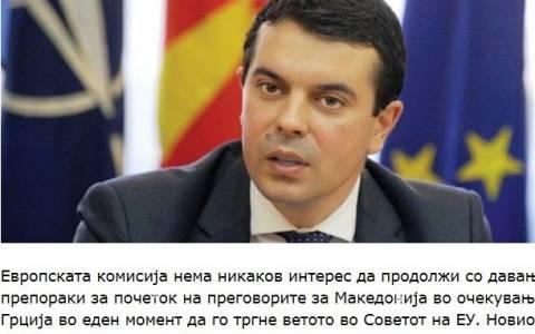 ΥΠΕΞ Σκοπίων: Η Ευρωπαϊκή Επιτροπή να πιέσει την Ελλάδα