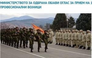 Σκόπια: Διαγωνισμός για πρόσληψη επαγγελματιών στρατιωτών