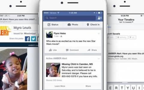 «AMBER alerts» από το Facebook για την εύρεση εξαφανισμένων παιδιών