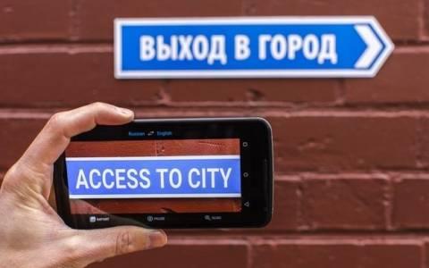 Google Translate: Η επανάσταση στη μετάφραση