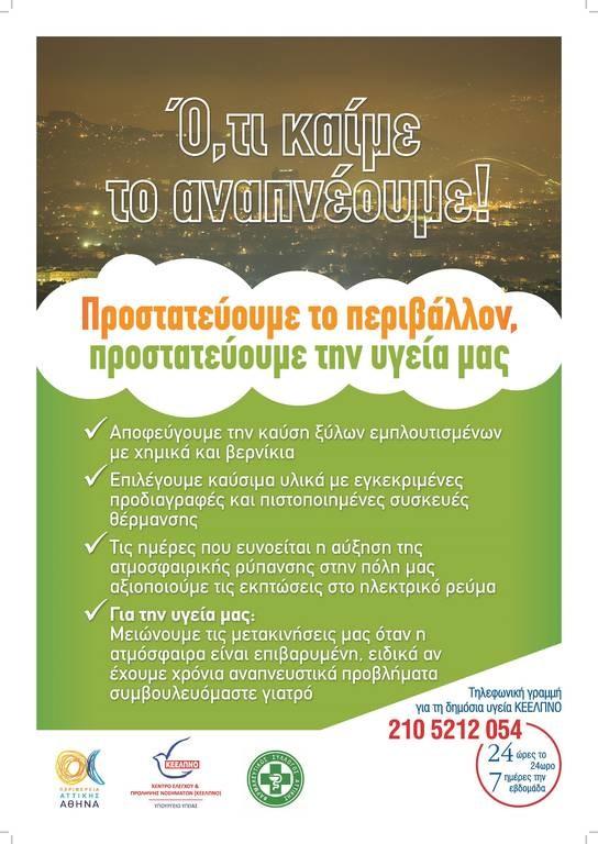«Ό,τι καίμε το αναπνέουμε»: Πρωτοβουλία της Περιφέρειας Αττικής για την αιθαλομίχλη