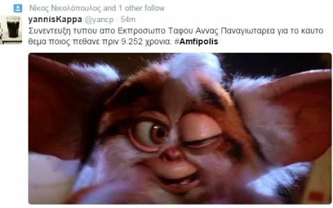 Αμφίπολη: Το twitter μάλλον δεν εντυπωσιάστηκε