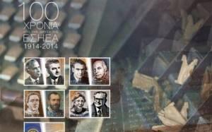 Επιφανείς δημοσιογράφοι σε συλλεκτική σειρά γραμματοσήμων των ΕΛΤΑ στην ΕΣΗΕΑ