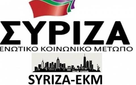 Συγκέντρωση στην Αστόρια «Φίλων ΣΥΡΙΖΑ»