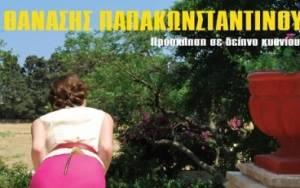 Ο Θανάσης Παπακωνσταντίνου ζωντανά στο Γυάλινο Μουσικό Θέατρο