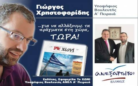 Γιώργος Χρηστοφορίδης: Τώρα είναι η ευκαιρία να απελευθερώσουμε την πατρίδα