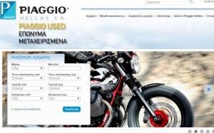 Piaggio: Νέα ιστοσελίδα μεταχειρισμένων