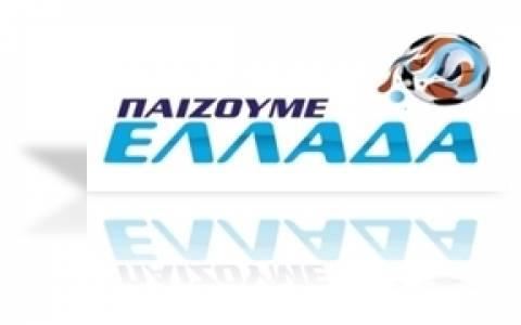 Μαράθωνιος «Παίζουμε Ελλάδα» στα κανάλια Novasports