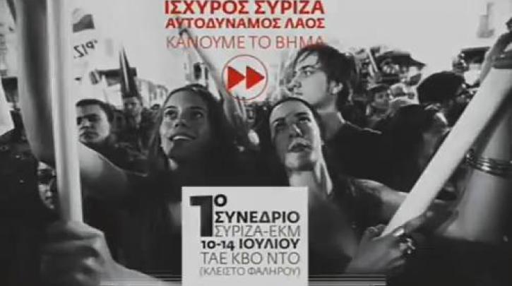 video-syriza