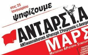 Εκλογές 2015 - Καταγγελία της ΑΝΤΑΡΣΥΑ-ΜΑΡΣ για έλλειψη ψηφοδελτίων