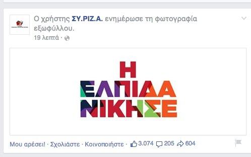 syriza1 copy