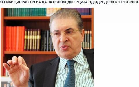 Πολιτικός Σκοπίων: «Ο Τσίπρας να απελευθερώσει την Ελλάδα από τα στερεότυπα»