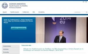 Στο site του πρωθυπουργού έχουν ακόμα τον Αντώνη Σαμαρά