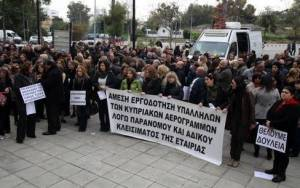 Κυπριακές Αερογραμμές: Εκκαθάριση παρουσία εργαζομένων