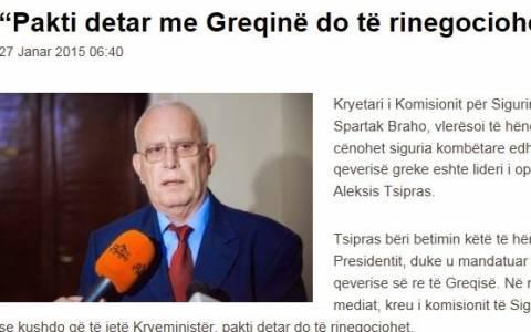 Αλβανία: Θα επαναδιαπραγματευθούμε το Σύμφωνο της Θάλασσας με την Ελλάδα