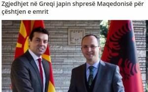ΥΠΕΞ Σκοπίων: «Ελπιδοφόρα η νέα κυβέρνηση στην Ελλάδα»