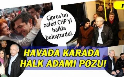 Τουρκία: Ο Κιλισντάρογλου ...επηρεάστηκε από τον Τσίπρα