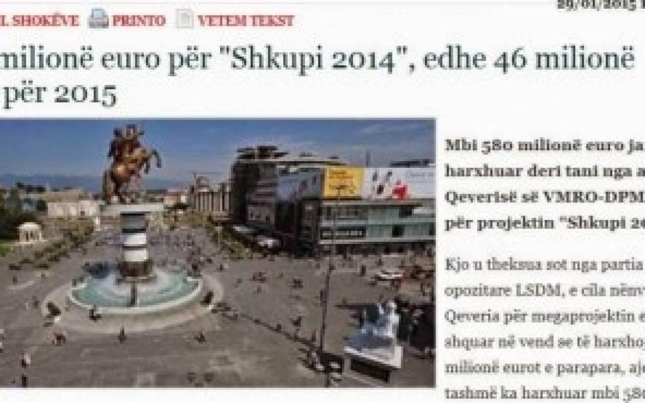 Γκρούεφσκι: 584 εκατ. ευρώ για το σχέδιο «Σκόπια 2014»